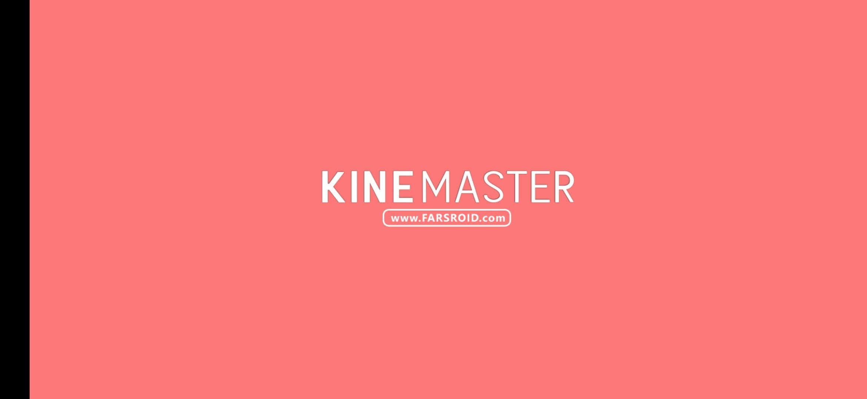 KineMaster Mod Apk